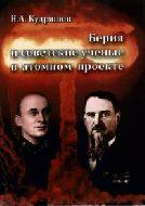 Кудряшов Н.А. Берия и советские ученые в атомном проекте