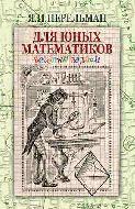 Перельман Я.И.  Для юных математиков. Веселые задачи