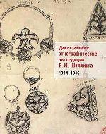 Дагестанские этнографические экспедиции Е. М. Шиллинга. 1944-1946
