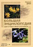 Большая энциклопедия цветочных многолетников. М.М. Диев