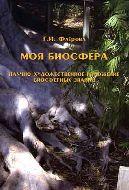 Моя биосфера: научно-художественное изложение биосферных знаний. Г.И. Флёрова