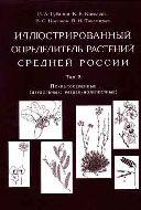 Иллюстрированный определитель растений Средней России. Т. 2.Губанов И.А. и др.