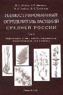 Иллюстрированный определитель растений Средей России. Т. 1. И.А. Губанов и др.