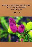 Виды и формы хвойных, культивируемые в России. Часть 2. Picea A.Dietr., Thuja L. Д.Л. Матюхин и др.