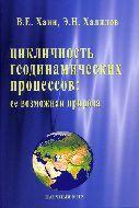 Хаин В.Е., Халилов Э.Н. Цикличность геодинамических процессов: ее возможная природа