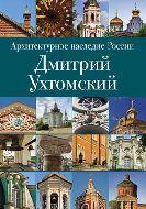 Архитектурное наследие России. т.2. Дмитрий Ухтомский