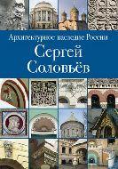 Архитектурное наследие России. т.3. Сергей Соловьев