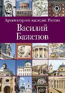Архитектурное наследие России. т.4. Василий Баженов