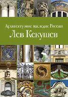 Архитектурное наследие России. т.5. Лев Кекушев
