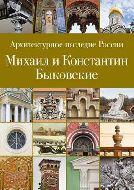 Архитектурное наследие России. т.6. Михаил и Константин Быковские