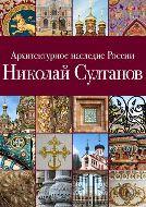 Архитектурное наследие России. т.7. Николай Султанов