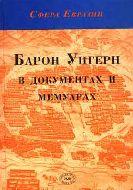 Барон Унгерн в документах и мемуарах. С.Л. Кузьмин (сост.)