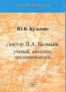 Доктор П.А. Бадмаев: ученый, дипломат, предприниматель. Ю.В. Кузьмин