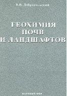 Добровольский В.В. Геохимия почв и ландшафтов. Избранные труды. Т. II