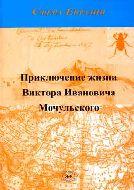 Приключение жизни Виктора Ивановича Мочульского, описанное им самим