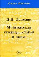 Монгольская столица, старая и новая (и участие России в ее судьбе). И.И. Ломакина
