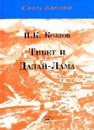 Тибет и Далай-Лама. 2-е изд. П.К. Козлов