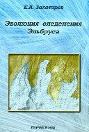Золотарев Е.А. Эволюция оледенения Эльбруса. Картографо-аэрокосмические технологии гляциологического мониторинга