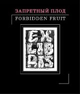 Запретный плод: эротика в экслибрисе