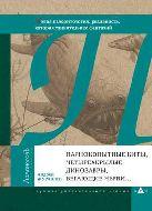 Парнокопытные киты, четырехкрылые динозавры, бегающие черви... (Новая палеонтология: реальность, которая удивительнее фантазий) Андрей Журавлев