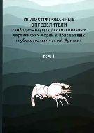 Иллюстрированные определители свободноживущих беспозвоночных евразийских морей и прилегающих глубоководных частей Арктики. Том 1.
