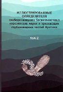 Иллюстрированные определители свободноживущих беспозвоночных евразийских морей и прилегающих глубоководных частей Арктики. Том 2.