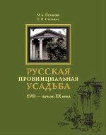 Русская провинциальная усадьба XVII - начало XX века