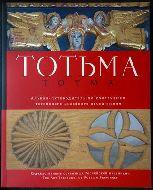 Totma / Тотьма. Альбом-путеводитель по коллекциям Тотемского музейного объединения