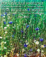 Российская империя в цветных фотографиях Прокудина-Горского 1906-1916 гг.