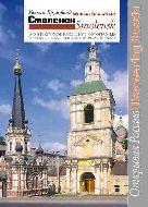 Брумфилд, Уильям К. Смоленск: архитектурное наследие в фотографиях [фотоальбом]