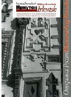 Брумфилд Уильям. Иркутск. Архитектурное наследие в фотографиях