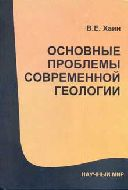 В.Е. Хаин. Основные проблемы современной геологии (изд. 2-е, допол.)