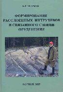 Шарков Е.А. Формирование расслоенных интрузивов и связанного с ними оруденения