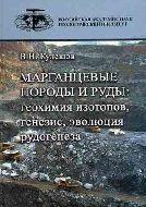 Кулешов В.Н. Марганцевые породы и руды: геохимия изотопов, генезис, эволюция рудогенеза