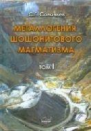 Соловьев С.Г. Металлогения шошонитового магматизма. 2тт.