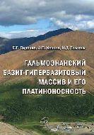 Сидоров  Е.Г., Козлов А.П.,  Толстых Н.Д. Гальмоэнанский базит-гипербазитовый массив и его платиноносность