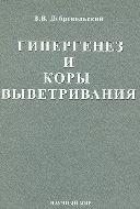 Добровольский В.В. Гипергенез и коры выветривания. Избранные труды. Том I.