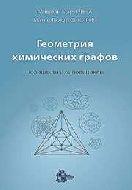 Деза М., Сикирич М.Д. Геометрия химических графов: полициклы и биполициклы