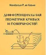 До Кармо М. Дифференциальная геометрия кривых и поверхностей