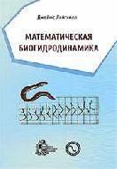 Лайтхилл Дж. Математическая биогидродинамика