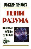 Пенроуз Р. Тени разума: в поисках науки о сознании. Том 1-2