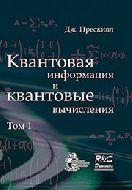 Прескилл Дж. Квантовая информация и квантовые вычисления. Том 1