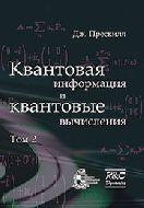 Прескилл Дж. Квантовая информация и квантовые вычисления. Том 2