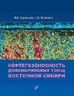 В.В. Харахинов, С.И. Шленкин. Нефтегазоносность докембрийских толщ восточной Сибири на примере куюмбино-юрубчено-тохомского ареала нефтегазонакопления