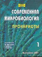 Шлегель Г. и др. (ред.). Современная микробиология. Прокариоты. В 2-х томах