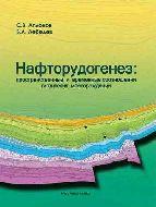 С.В. Аплонов, Б.А. Лебедев. Нафторудогенез: пространственные и временные соотношения гигантских месторождений