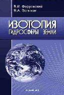 В.И. Ферронский, В.А. Поляков. Изотопия гидросферы Земли
