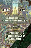 И.К. Лурье, А.Г. Косиков. Теория и практика цифровой обработки изображений. Дистанционное зондирование и географические информационные системы