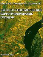 В.З. Макаров, Б.А. Новаковский, А.Н. Чумаченко. Эколого-географическое картографирование городов