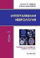 Маркус Э. М., Джекобсон С. Интегративная неврология. Руководство по решению клинических задач. 2 тт. + CD